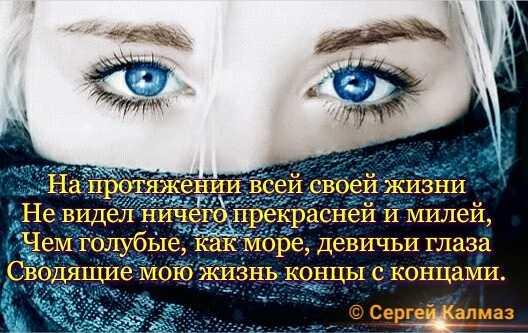 смешные стихи про голубые глаза незнакомке